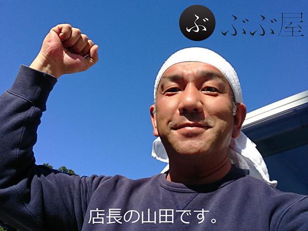 代表 山田 純矢